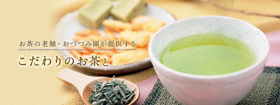 お茶の老舗・おづつみ園が提供するこだわりのお茶と
